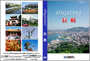 長崎DVD